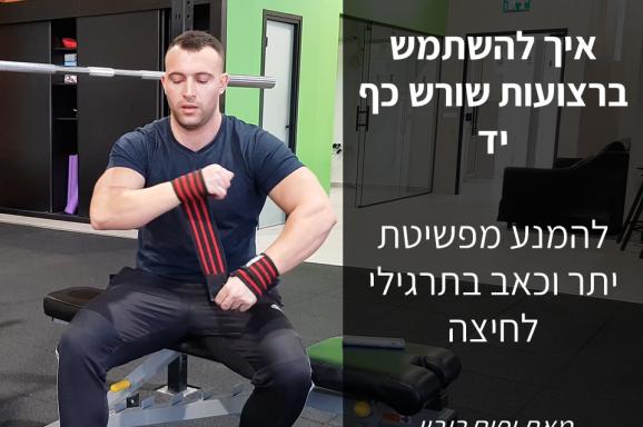 איך להשתמש ברצועות שורש כף יד